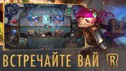 Встречайте Вай Новый чемпион – Legends of Runeterra