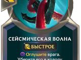 Сейсмическая волна (Legends of Runeterra)
