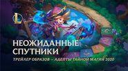 Адепты тайной магии 2020 неожиданные спутники Официальный трейлер образов – League of Legends