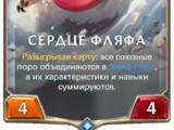 Сердце фляфа (Legends of Runeterra)
