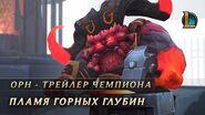 Орн, Пламя Горных Глубин League of Legends трейлер чемпиона