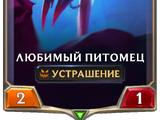 Любимый питомец (Legends of Runeterra)
