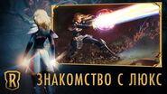 Знакомство с чемпионом Люкс Игровой процесс Legends of Runeterra