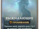 Выжидающие (Legends of Runeterra)