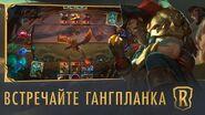 Встречайте Гангпланка Новый чемпион – Legends of Runeterra