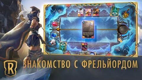 Знакомство_с_регионом_Фрельйорд_Игровой_процесс_Legends_of_Runeterra