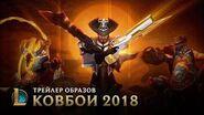 Дьяволы среди нас Трейлер ковбойских образов 2018 – League of Legends