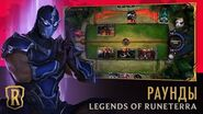 Раунды Legends of Runeterra