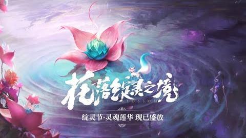 Spirit Blossom 2020 Chinese Trailer - League of Legends