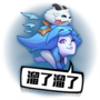 Poro Ride Chinese Emote
