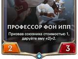 Профессор фон Ипп (Legends of Runeterra)