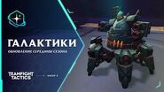 "Подробности о середине сезона ""Галактики"" Игровой процесс – Teamfight Tactics"