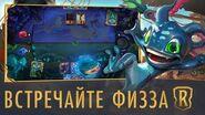 Встречайте Физза Новый чемпион – Legends of Runeterra