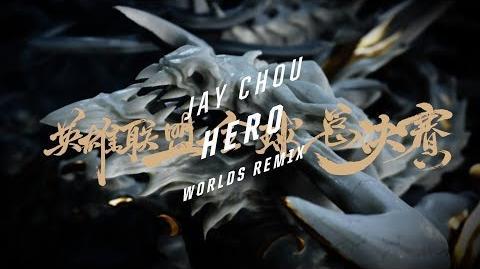 Jay Chou - Hero (Worlds Remix)