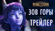 """""""Зов Горы"""" – трейлер запуска Новое дополнение и регион Legends of Runeterra"""