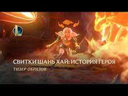 Свитки Шань хай- история героя - Официальный тизер-трейлер образов – League of Legends