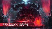 История создания музыки Орна League of Legends