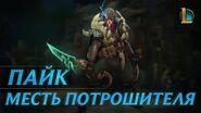 Пайк Месть Потрошителя League of Legends – трейлер чемпиона