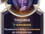Тишина (Legends of Runeterra)