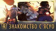 Знакомство с чемпионом Ясуо Игровой процесс Legends of Runeterra