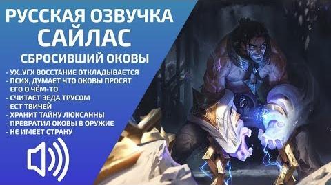 Сайлас - Русская Озвучка - Лига Легенд