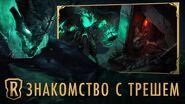 Знакомство с чемпионом Треш Игровой процесс Legends of Runeterra