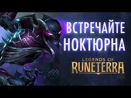 Встречайте Ноктюрна - Новый чемпион – Legends of Runeterra