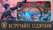 Встречайте Седжуани Новый чемпион – Legends of Runeterra
