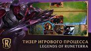 Legends of Runeterra – Тизер игрового процесса 30 секунд игры