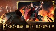 Знакомство с чемпионом Дариус Игровой процесс Legends of Runeterra