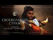 Акшан, Своевольный Страж - Трейлер чемпиона – League of Legends