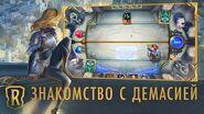 Знакомство с регионом Демасия Игровой процесс Legends of Runeterra