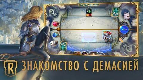 Знакомство_с_регионом_Демасия_Игровой_процесс_Legends_of_Runeterra