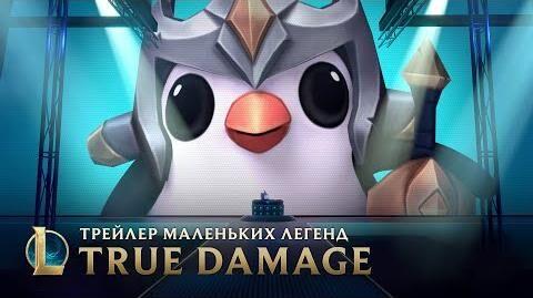 True_Damage_2019_прорыв_Трейлер_маленьких_легенд_5-й_серии_–_Teamfight_Tactics