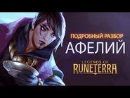 Афелий- подробный разбор - Legends of Runeterra