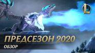 Обзор предсезона 2020 Игровой процесс – League of Legends