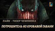 Пайк Потрошитель из Кровавой гавани Тизер нового чемпиона – League of Legends