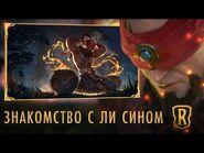 Знакомство с чемпионом- Ли Син - Игровой процесс Legends of Runeterra