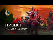 ПРОЕКТ- Бастион 2021 - Официальный трейлер события – League of Legends
