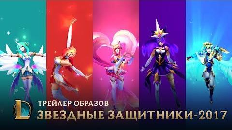 Осветите новый горизонт Трейлер образов Звездных защитников 2017 – League of Legends