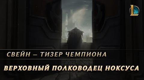 Свейн, верховный полководец Ноксуса Тизер чемпиона