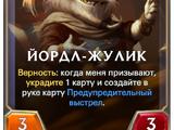 Йордл-жулик (Legends of Runeterra)