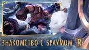 Знакомство с чемпионом Браум Игровой процесс Legends of Runeterra