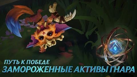 """Путь к победе """"Замороженные активы Гнара"""" League of Legends"""