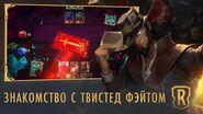 Встречайте Твистед Фэйта Новый чемпион – Legends of Runeterra