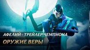 Афелий, Оружие веры Трейлер чемпиона – League of Legends