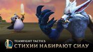 Teamfight Tactics ''Стихии набирают силу'' Трейлер игрового процесса – League of Legends