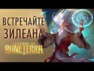 Встречайте Зилеана - Новый чемпион – Legends of Runeterra