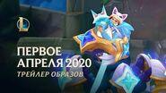Первое апреля 2020 Официальный трейлер образов – League of Legends