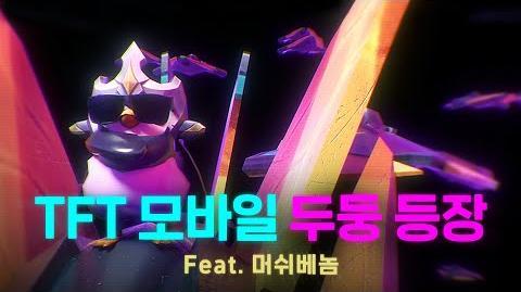 TFT 모바일 두둥 등장(Feat. 머쉬베놈) l 전략적 팀 전투